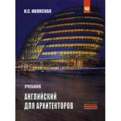 Английский для архитекторов. Учебник