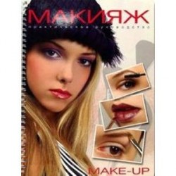 Макияж. Практическое руководство (make-up)