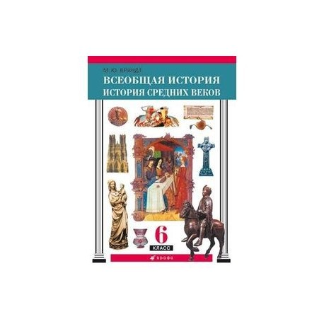 история средних данилов решебник учебнику веков всеобщая к