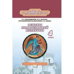 Основы православной культуры. 4 класс. Учебник