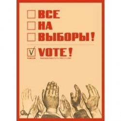 Набор открыток 'Все на выборы!'