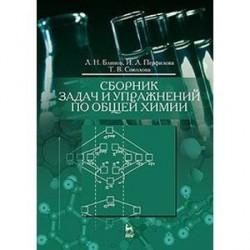 Сборник задач и упражнений по общей химии. Учебное пособие