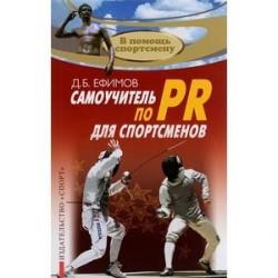 Самоучитель по PR для спортсменов. Методическое пособие