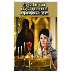 Что должен знать каждый приходящий в Православный храм. Практические советы и наставления для начинающих ходить в
