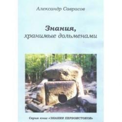 Знания, хранимые дольменами. Книга 1