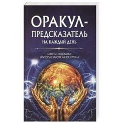Оракул-предсказатель на каждый день