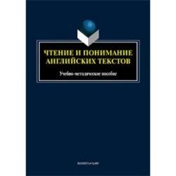 Чтение и понимание английских текстов