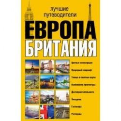 Европа и Британия. Лучшие путеводители (комплект из 3 книг)
