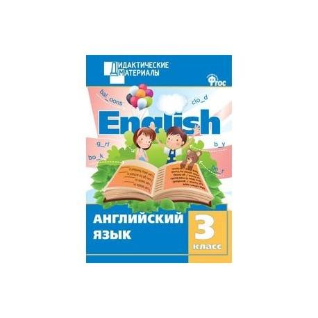 Английский язык. Разноуровневые задания. 3 класс. ФГОС