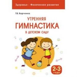 Утренняя гимнастика в детском саду для занятий с детьми 2-3 лет