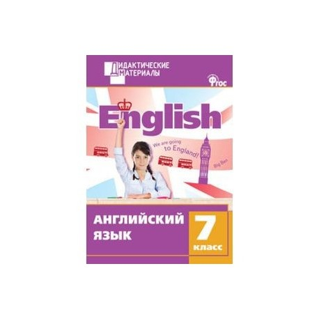 Дидактический материал. Английский язык 7 класс. Разноуровневые задания. ФГОС