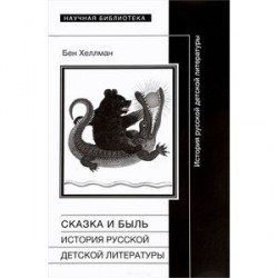 Сказка и быль: История русской детской