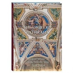 Библиотека Ватикана. Галерея Урбана VIII. Сикстинские залы. Залы Павла