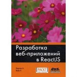 Разработка веб-приложений в ReactJS. Руководство. Овладейте искусством создания современных веб-приложений с помощью