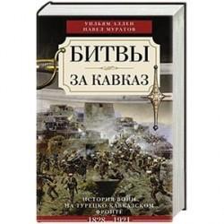 Битвы за Кавказ