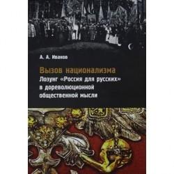 Вызов национализма. Лозунг 'Россия для русских' в дореволюционной общественной мысли