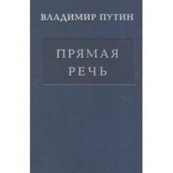 Владимир Путин: Прямая речь. Том 3. Выступления, заявления, интервью