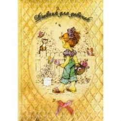 Дневник для девочек. Личный дневник, анкеты для друзей, пожелания, гадания, стихи, анекдоты