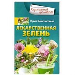 Лекарственная зелень