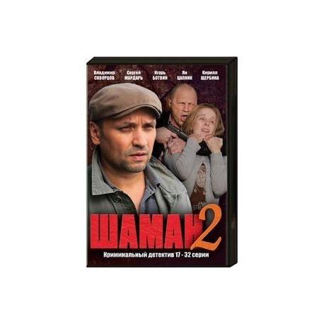 Шаман 2. Том 2. (17-32 серии). DVD