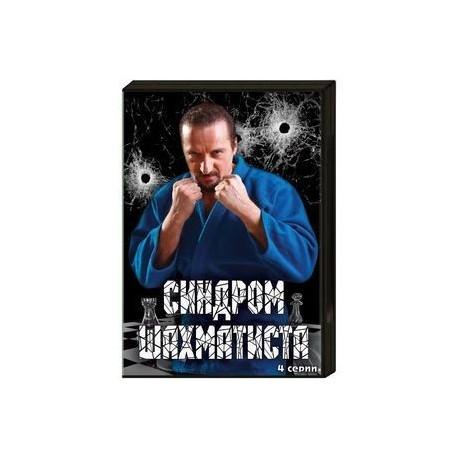 Синдром Шахматиста. (4 серии). DVD
