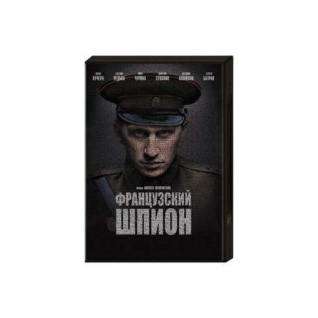 Французский шпион. DVD