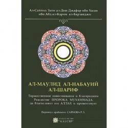 Ал-Маулид ал-набауий ал-шариф. Торжественное повествование о благородном Рождестве Пророка Мухаммада, да благословит