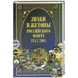 Знаки и жетоны Российского флота. 1945-2004. Часть 1