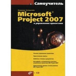 Microsoft Project в управлении проектами