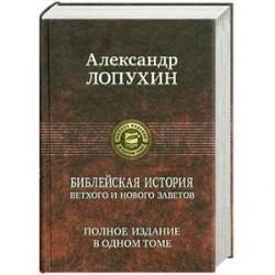 Библейская история Ветхого и Нового Завета