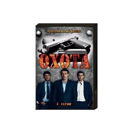 Охота. (4 серии). DVD
