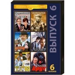Шедевры советского кино 6. DVD