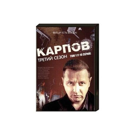 Карпов 3. Том 1. (1-16 серии). DVD