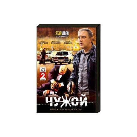 Чужой. (24 серии). 2 DVD
