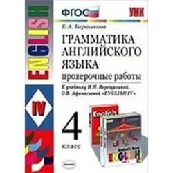 Учебно-методический комплект Английский язык 4 класс
