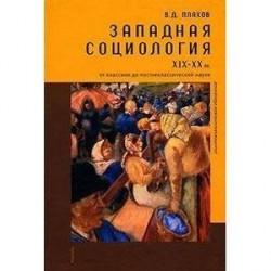Западная социология XIX-XX вв. От классики до постнеклассической науки