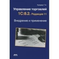 Управление торговлей 1С:8.2. Редакция 11.Внедрение
