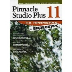 Pinnacle Studio Plus 11 + Видеокурс (+кoмплeк)