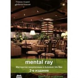 Mental Ray. Мастерство визуализации в Autodesk 3ds Max