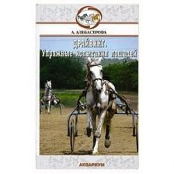 Упряжные испытания лошадей