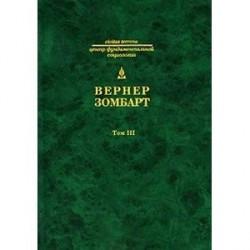 Bepнep Зомбарт. Собрание сочинений в 3 томах. Том 3. Исследования по истории развития современного капитализма