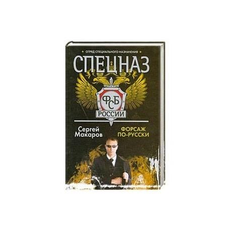 Спецназ ФСБ России. Форсаж по-русски