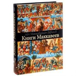 Книги Маккавеев. Четыре книги Маккавеев