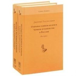 О православном белом и черном духовенстве в России (комплект из 2-х книг)