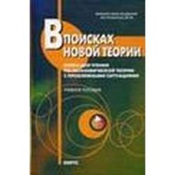 В поисках новой теории: Книга для чтения по экономической теории с проблемными ситуациями