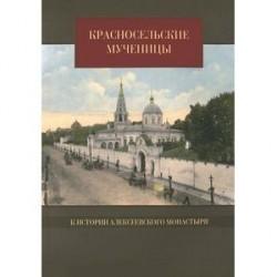 Красносельские мученицы. К истории Алексеевского монастыря