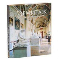 The Hermitage. 250 Masterworks