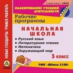 CD-ROM. Рабочие программы. УМК 'Школа 2100'. 3 класс. Русский язык. Литературное чтение. Математика. Окружающий мир