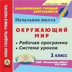 CD-ROM. Окружающий мир. 1 класс. Рабочая программа и система уроков по УМК 'Начальная школа XXI века'