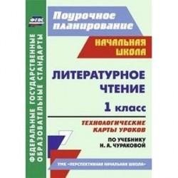 Литературное чтение. 1 класс. Технологические карты уроков по учебнику Н.А.Чураковой
